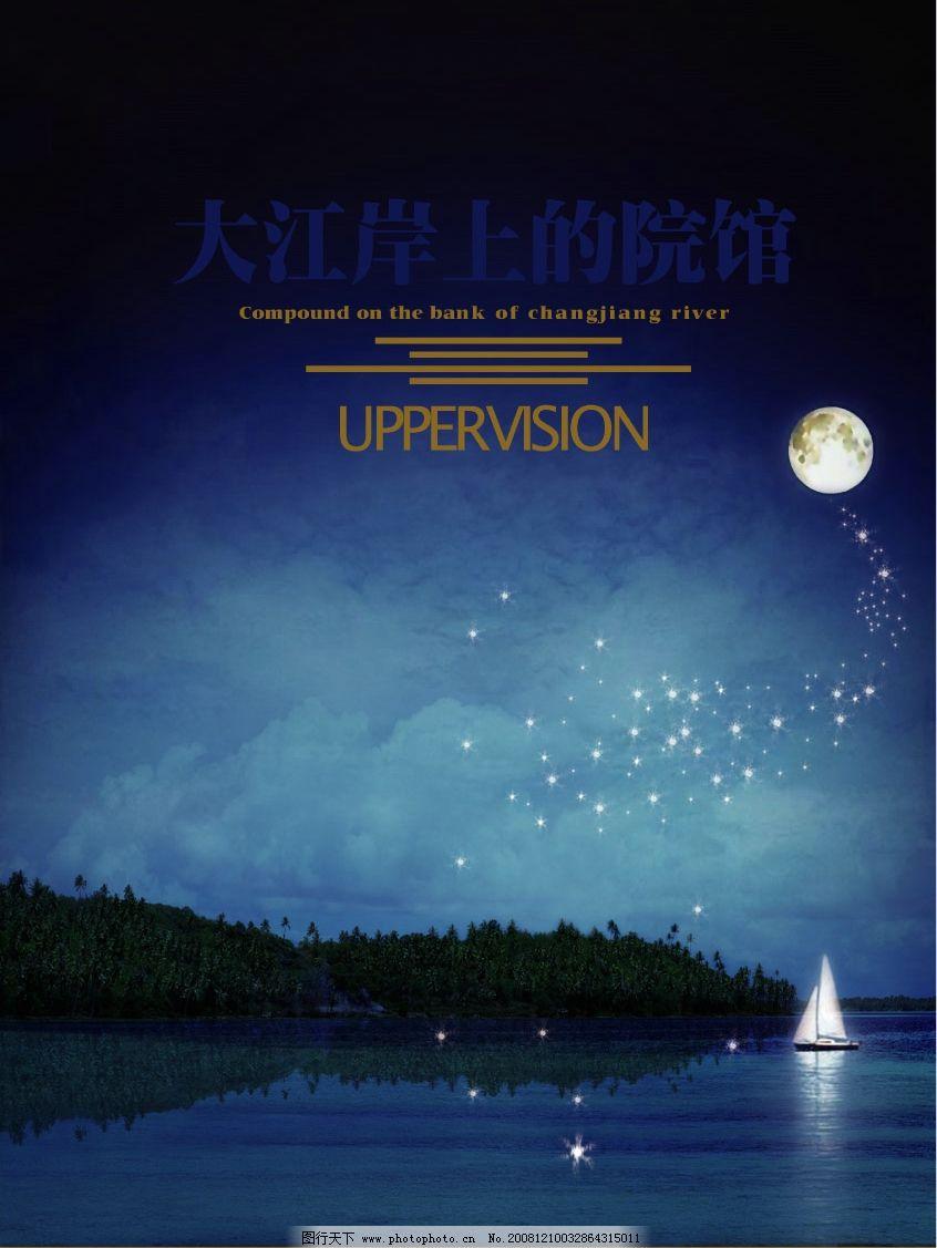 风景素材 月亮 星星 帆船 树林 水 倒影 天空 云 文字 源文件库
