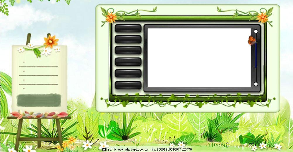 木板 画架 公告栏 播放器 浏览器 卡通场景 绿色场景 花 草 网页模板
