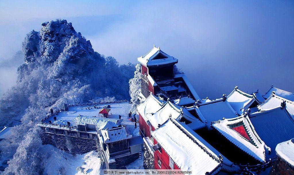 武当山金顶雪景 群山 古代建筑房屋 旅游摄影 自然风景 摄影图库