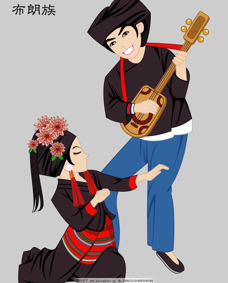 布朗族 少数民族 文化 风情 特色 矢量 人物 歌舞 乐器 服饰