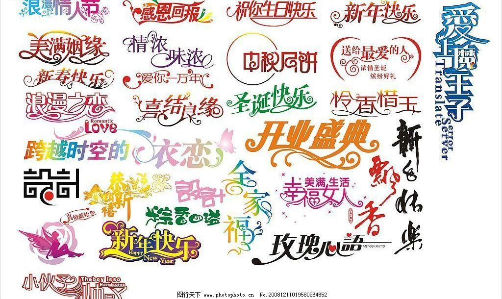 矢量创意艺术字设计 中秋 新年 情人节等节日字体 节日素材 矢量图库