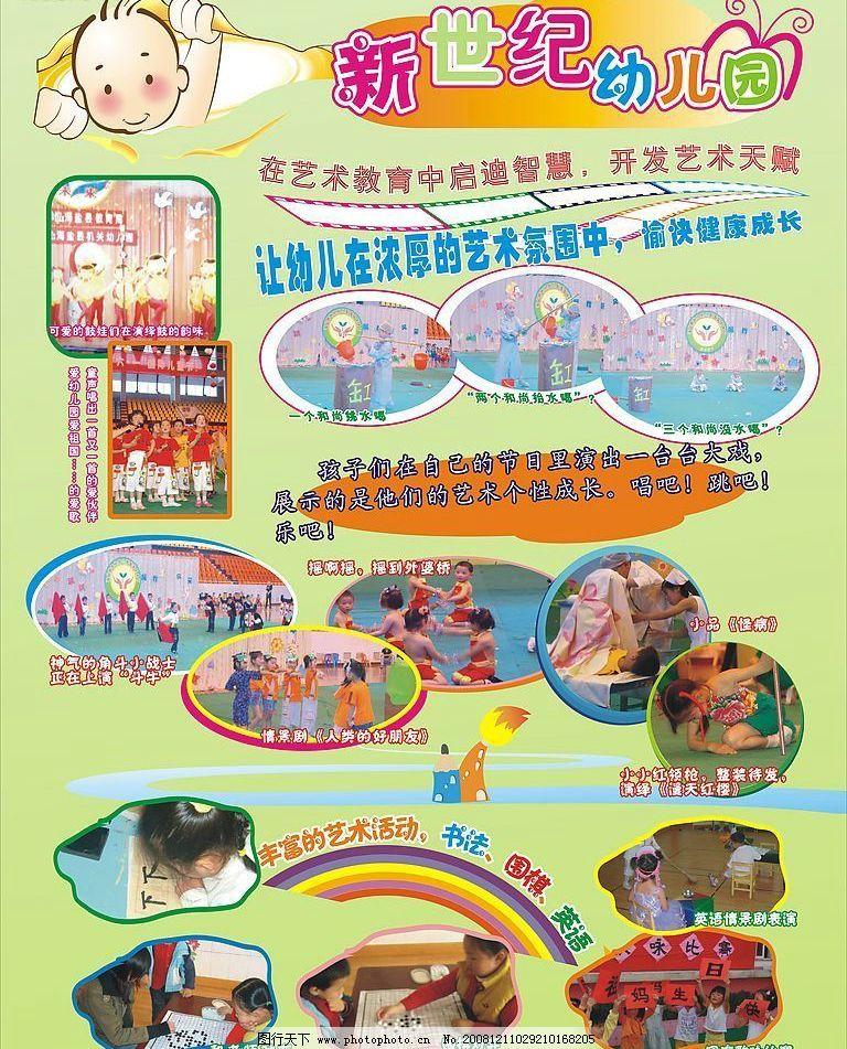 幼儿园招生宣传单 幼儿园 招生 宣传单 广告设计 请帖招贴 矢量图库