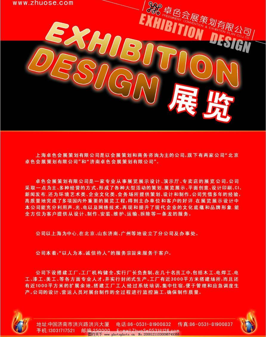 宣传单页 展览 公司简介 广告设计模板 源文件库