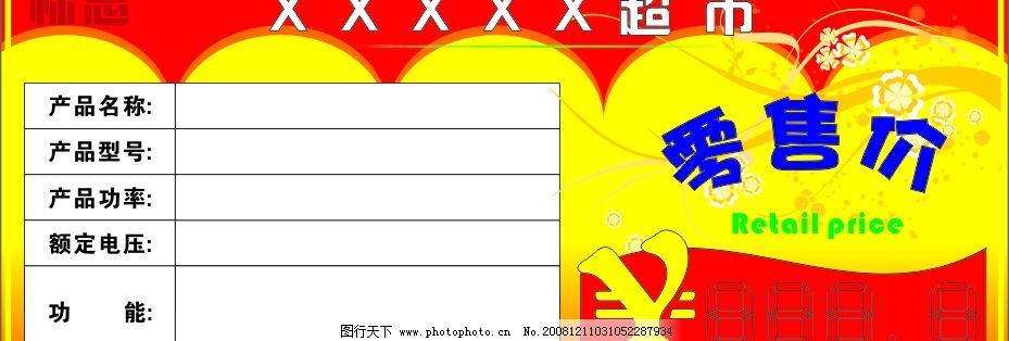 商场价签 商场 价签 宣传 广告设计 其他设计 矢量图库 cdr