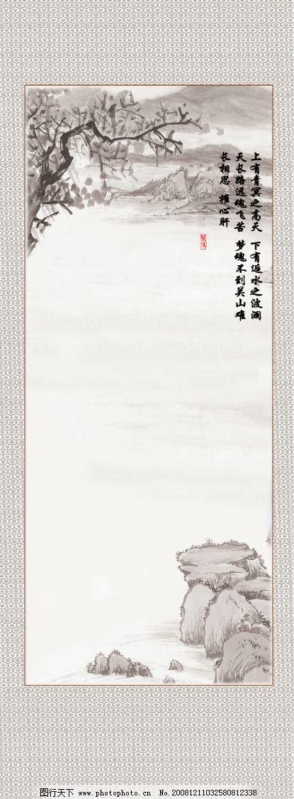 古典(山水画) 古典山水画 石头 树 古典背景 古典图案 古典图形