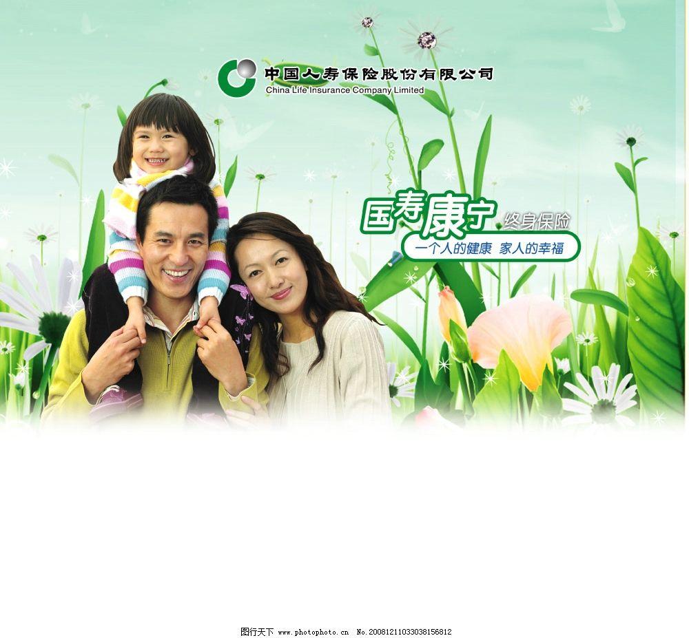 国寿康宁图片,一家人 全家福 人寿 风景 草 高清晰图