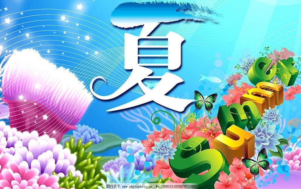 夏吊旗 海底世界 广告设计 源文件库