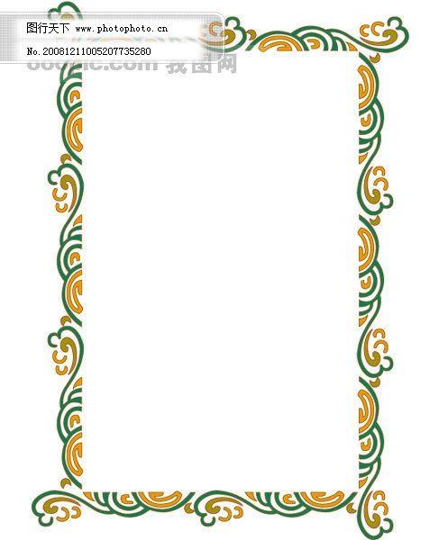 边框 花边图库 边框图库 板报花边 相片边框 相册边框 矢量边框 美术