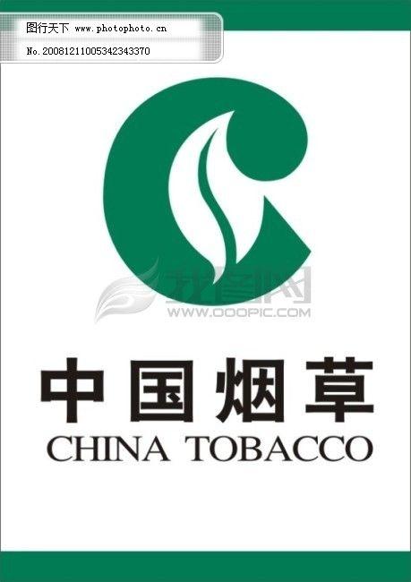 中国烟草VI乐山家具设计师v烟草图片