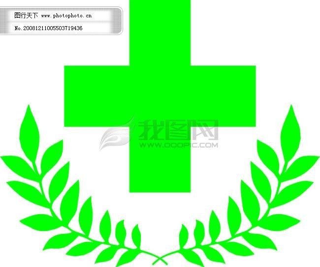 医院 医院标志 医院标志 医院 标志 十字标志 logo 公共标识 cdr 矢量