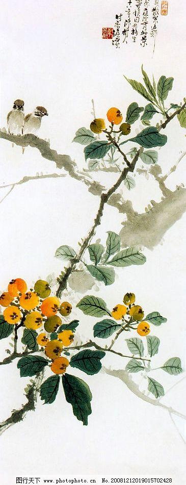 枇杷双鸟    枇杷 绘画 工笔画 国画工笔 水墨画 鸟 果实 文化艺术 绘