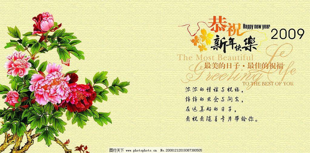 普卡 牡丹 花纹 新年快乐 贺词 节日素材 春节 矢量图库