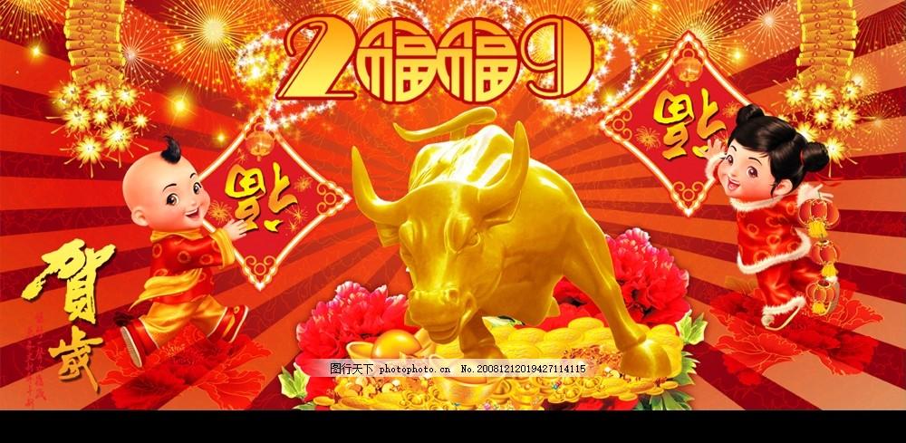 春节快乐 牛年 中国风 新年 新年好 新春 爆竹 鞭炮 红灯笼