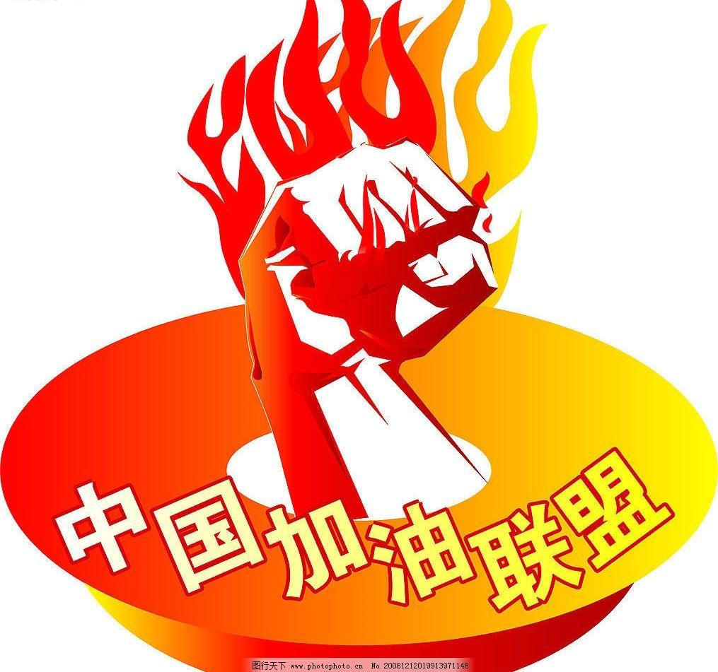 联盟标 矢量 火焰 拳头 标识标志图标 企业logo标志 矢量图库 cdr