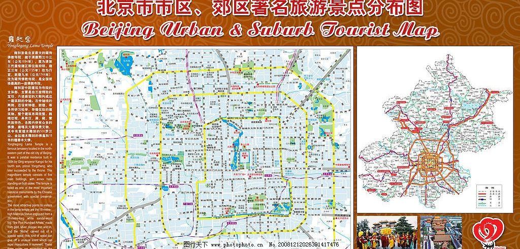 北京市区郊区旅游景点分布图图片