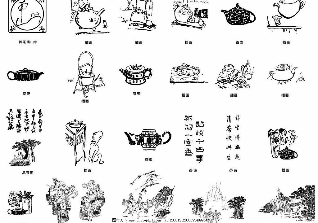 茶文化 茶壶 茶道 茶诗 其他矢量 矢量素材 矢量图库 cdr