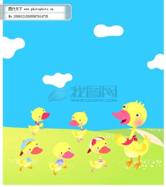 卡通小鸭子免费下载 卡通 小鸭子 幼儿素材 卡通 小鸭子 幼儿素材