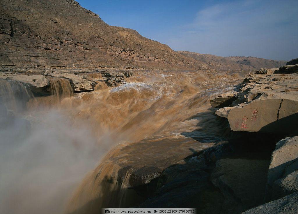 黄河 黄河水 河水 石头 天空 黄河奇观 自然景观 自然风景 摄影图库