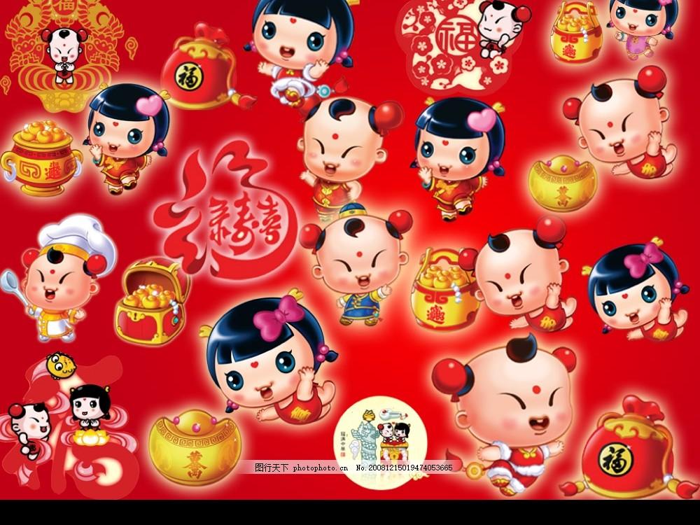 金童 玉女 元素 传统 新年 牛年 贺卡素材 分层 金元宝 q版 可爱娃娃
