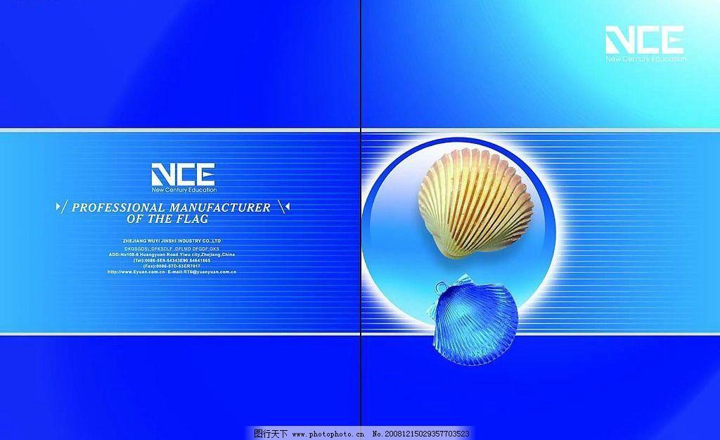 画册模板 贝壳 海洋 蓝色 深蓝 广告设计模板 源文件库