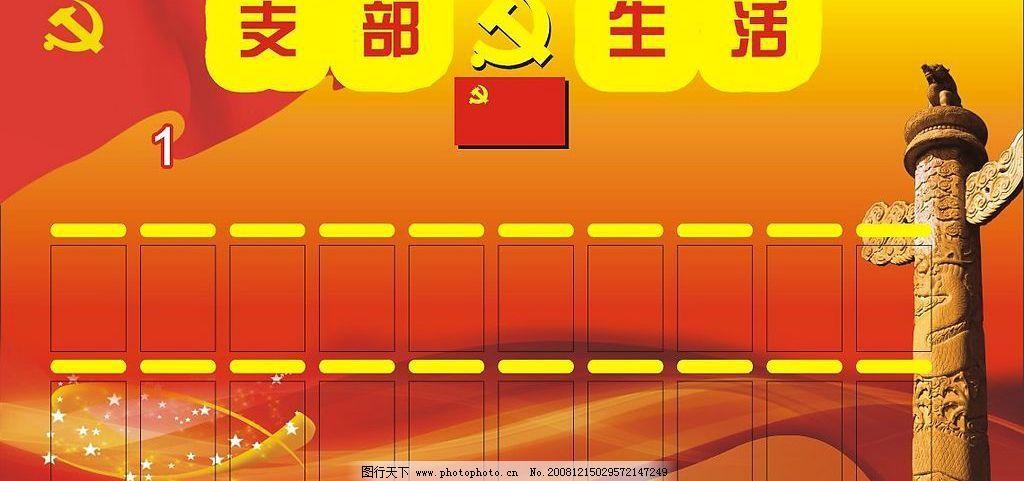 经典背景素材集 党旗 天安门前标志建筑 五星 线条 纹理 纹路 相片框
