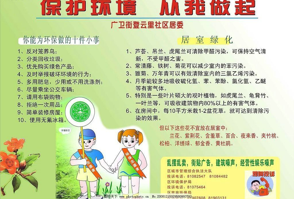 保护环境 环保 海报 招贴 宣传 宣传栏 宣传单 草地 绿叶 花