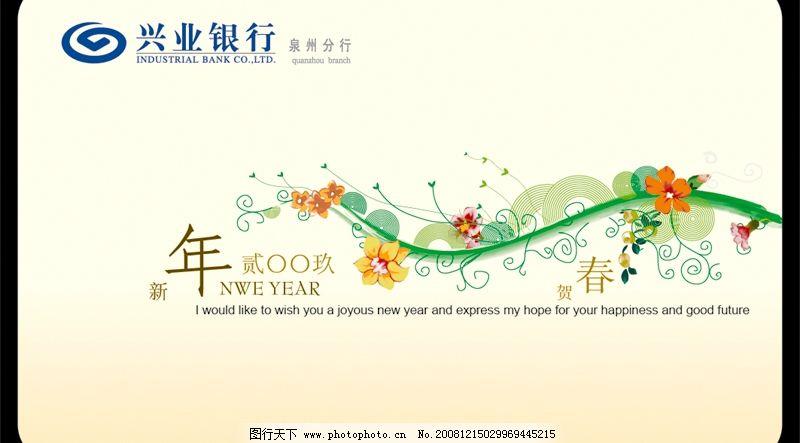 春 春节贺卡 银行卡 明信片 春天吊旗可用 节日素材 春节 源文件库