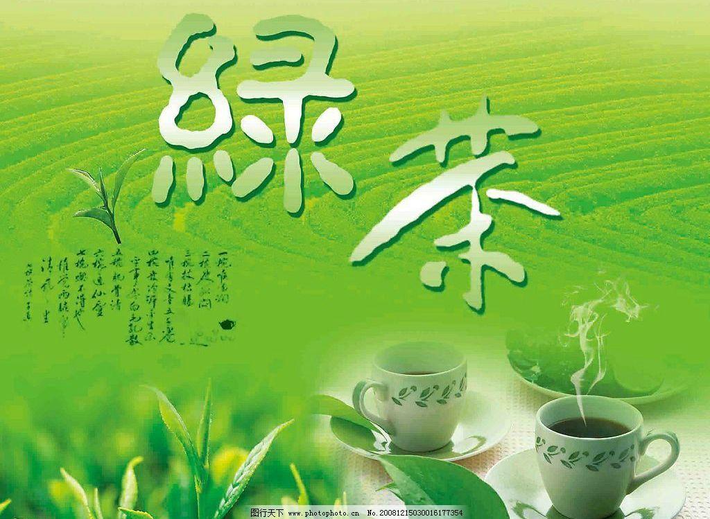 绿茶 茶叶 茶园 茶杯 绿茶宣传海报 广告设计模板 海报设计 源文件库