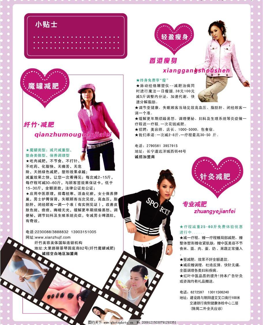时尚 时尚杂志内页 人物 色彩 广告设计模板 国内广告设计 源文件库