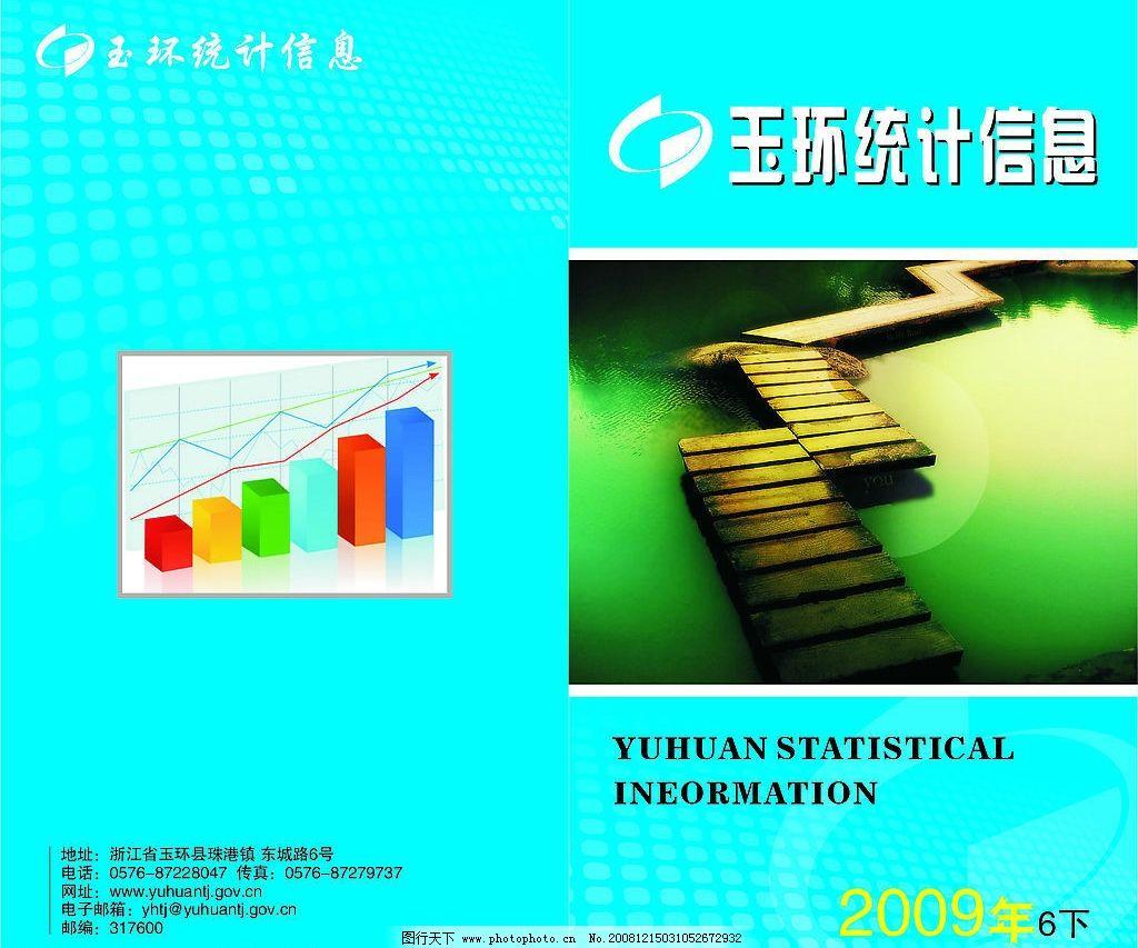 封面设计 广告设计 书本 书      统计 统计信息 玉环 风景 蓝色 统计