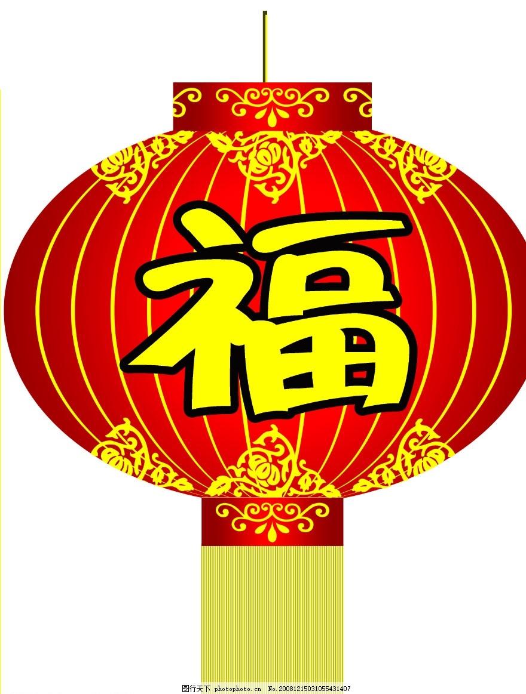 灯笼 大红灯笼 新年素材 福字描边 黄色花边 元旦素材 源文化