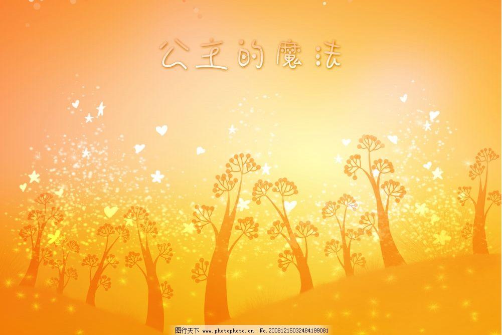 可爱 精美 浪漫 时尚 风景 自然 清爽 清新 高像素 宝宝 相框 模板