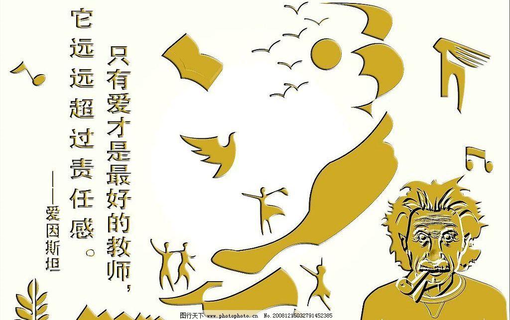 学校浮雕 浮雕 师风师德 学校 学生 教育 老师 形象墙 校园文化 文化
