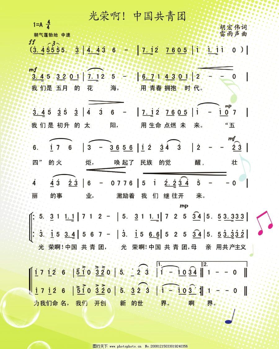 中国共青团乐谱图片