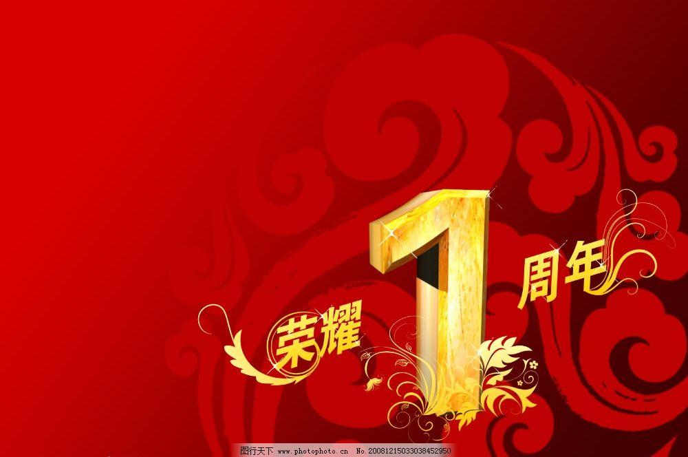 荣耀1周年 周年庆 艺术字体 高清 花纹 红色背景 海报 节日素材 psd