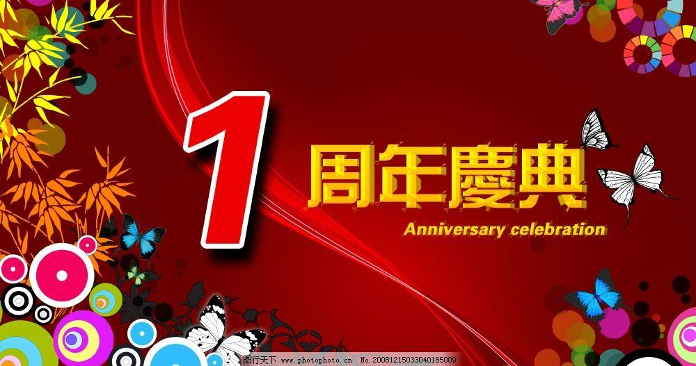 庆 周年庆 艺术字体 高清 花纹 丝带 蝴蝶 红色背景 海报 节日素材
