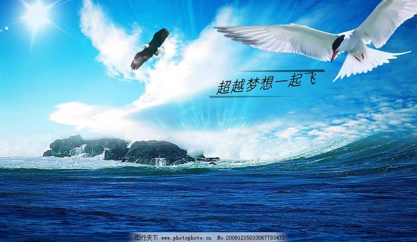 波澜壮阔 超越梦想 大海 蓝天 海鸥 老鹰 波浪 浪花 海浪 波涛 云彩