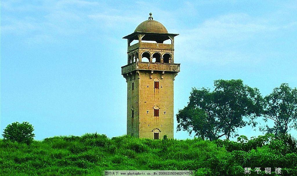 碉楼 灯楼 自然景观 风景名胜 摄影图库 145dpi jpg