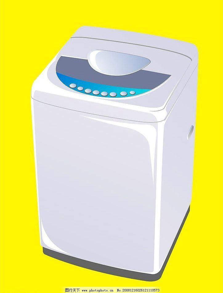 矢量全自动洗衣机图片