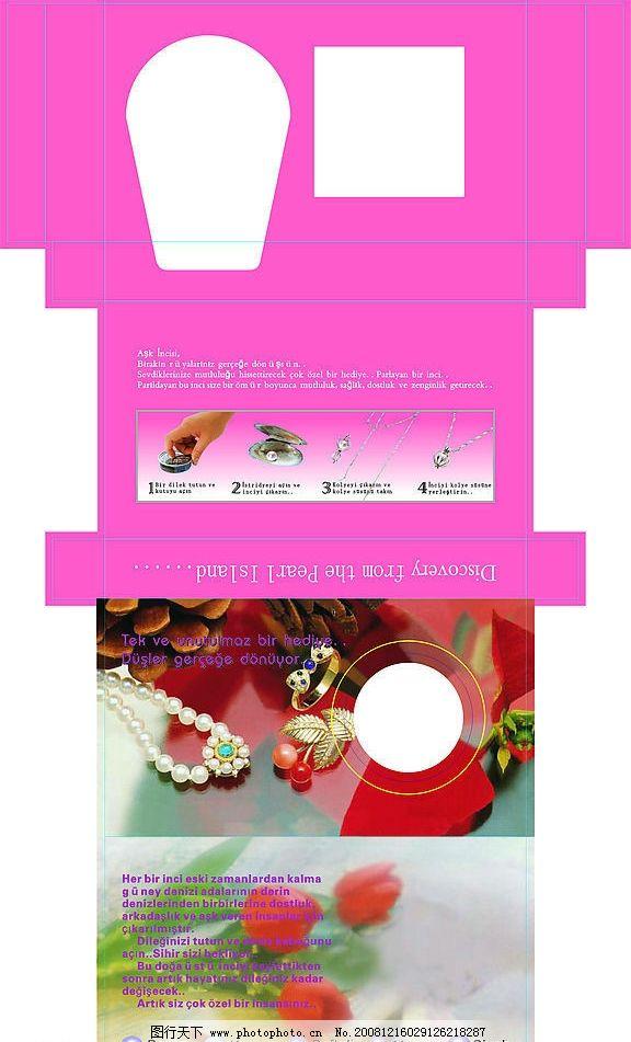 戒指珠宝 戒指 珠宝 精美 项链 宝贝 广告设计 矢量图库 cdr 包装设计