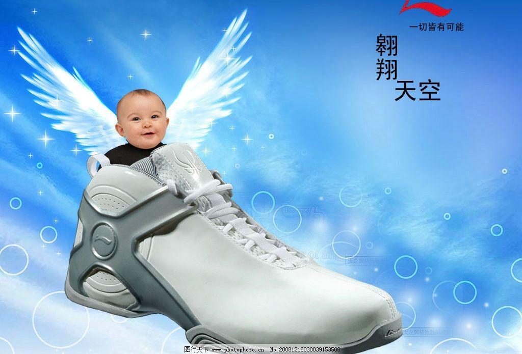 李宁 一切皆有可能 李宁鞋 海报 天空翱翔 广告设计模板 海报设计 源