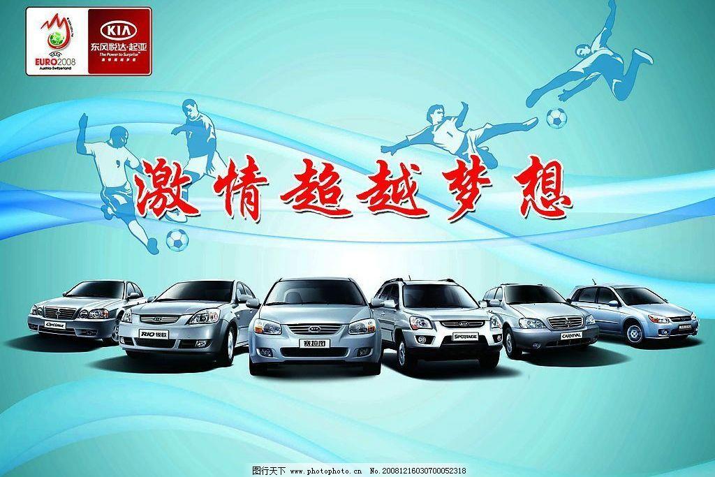 东风悦达起亚 汽车 宣传单 海报 广告设计模板 国内广告设计 源文件库