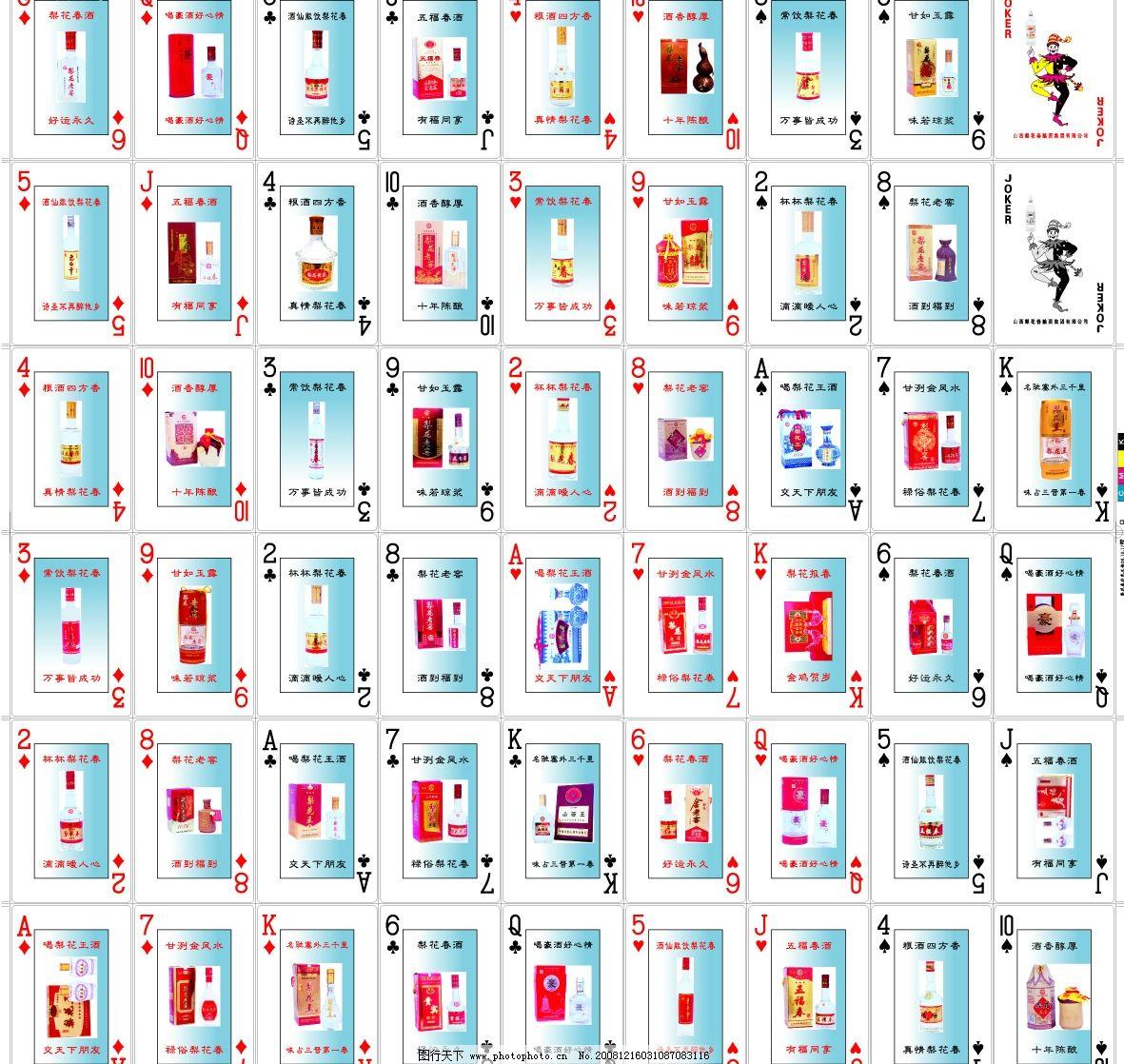 扑克牌 广告设计 其他设计 矢量图库 cdr