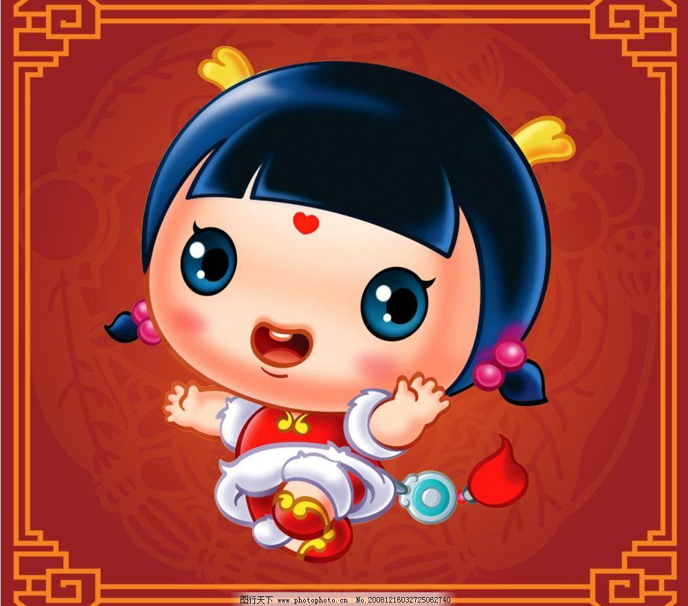小女孩 新年 贺岁 喜庆 吉祥 福娃 卡通 娃娃 可爱 拜年 psd 分层