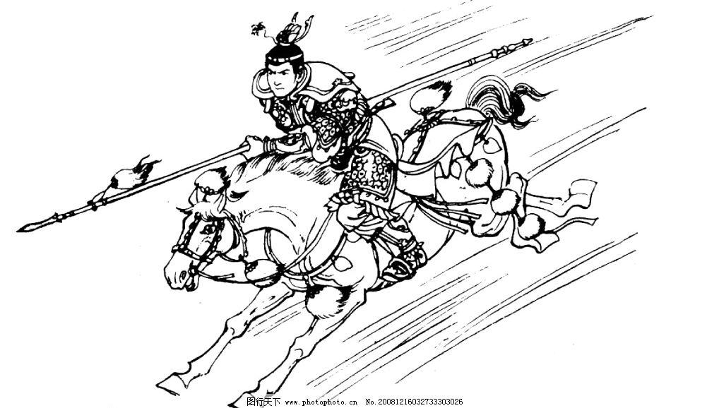 战马 古典 战斗 线条 底图 罗成 小人书 漫画 手画 源文件库