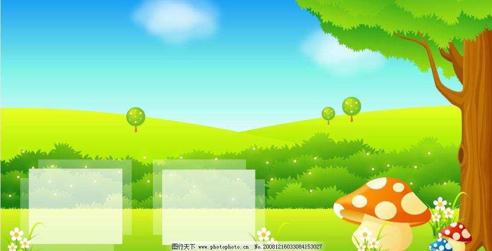 绿野 山坡 绿草地 草丛 大树 蘑菇 小花 蓝天 白云 源文件库 200dpi