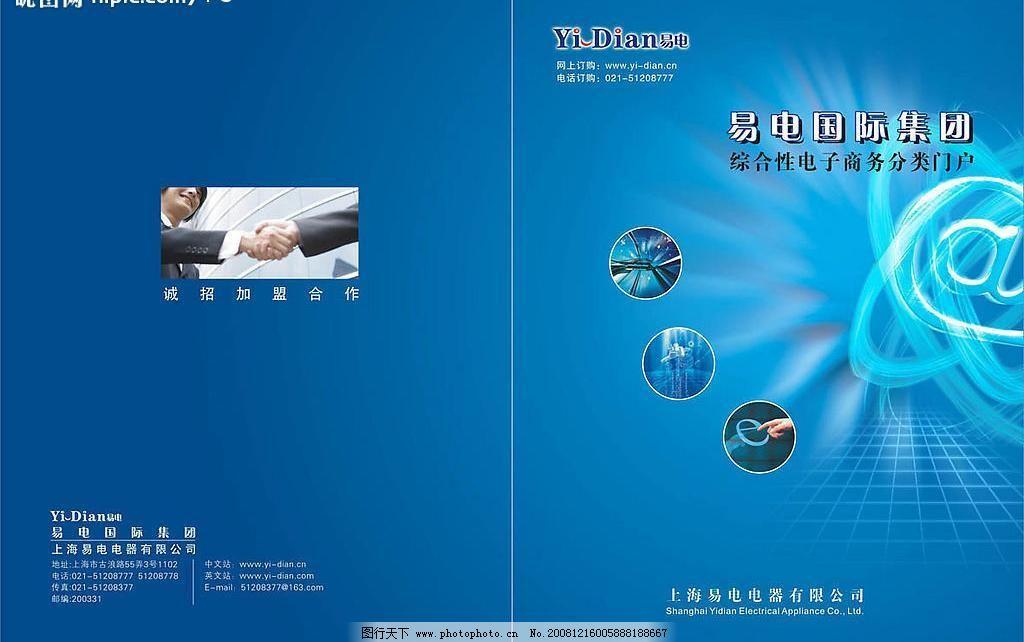 易电电器画册封面设计图片