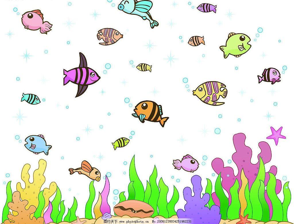 海底新世界 大鱼 小鱼 海底生物 快乐鱼 游泳 生物世界 海洋生物 矢量