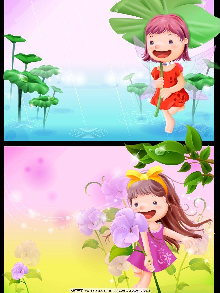 可爱小女孩梦幻风景 韩国 可爱 女孩 男孩 梦幻 儿童 星光 草地 绿叶