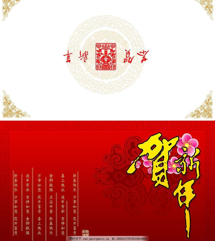 春节 新年贺卡 贺卡 2009 牛年 梅 古典 底纹 贺新年 节日素材 源文件